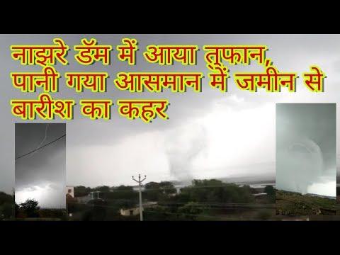 Nasate Dam me aaya Pani Teji Se aasman me Dekhte is video me