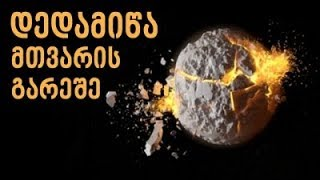 რა დაემართება დედამიწას თუ მთვარე აფეთქდება? / დედამიწა მთვარის გარეშე