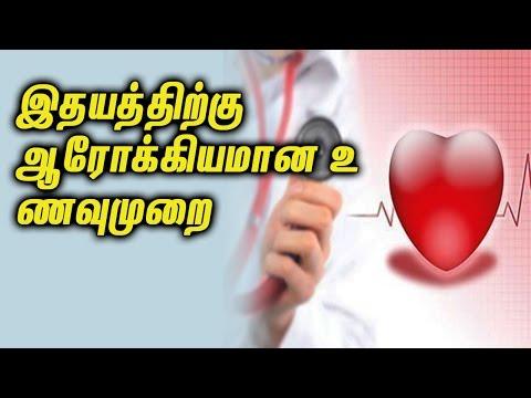 Heart Healthy Diet || இதயத்திற்கு  ஆரோக்கியமான உ ணவுமுறை - Tamil health Tips