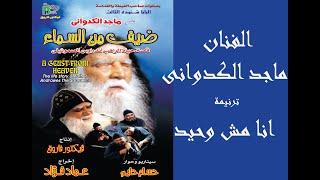 Ana Mesh Wa7ed / انا مش وحيد ( فيلم ضيف من السماء) بافلى فون