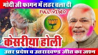UP BJP victory 2017  !! फूल कमल राज आयो UP मैं !! Narinder modi victory song