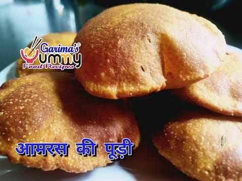 Mango Puri - Mango Poori recipe - Aam Ki Puri - Aamras Poori - आम पूरी - Poori with Mango puree