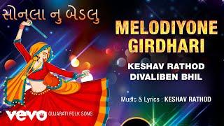 Melodiyone Girdhari - Official Full Song | Sonla Nu Bedlu | Keshav Rathod | Divaliben Bhil