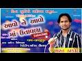 Download   Bharat Thakor _vagjipur Live _2020_heena Studio MP3,3GP,MP4