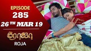 ROJA Serial | Episode 285 | 26th Mar 2019 | Priyanka | SibbuSuryan | SunTV Serial | Saregama TVShows