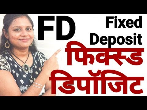 Fixed Deposit (FD) - Bank & Banking tips - in Hindi