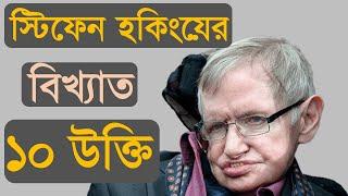 স্টিফেন হকিংয়ের বিখ্যাত ১০ উক্তি    Top 10 quotes of Stephen Hawking