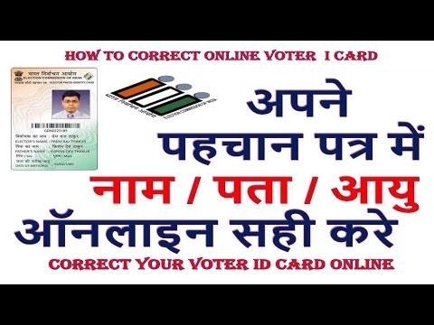 Correct Your Voter ID Card Online अपने पहचान पत्र में  नाम / पता / आयु  ऑनलाइन सही करे  (RB-Tech )