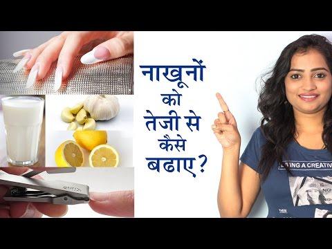 नाखूनों को तेज़ी से कैसे बढ़ाये | How to Grow Nails Quickly in Hindi/ Grow Nail Fast Naturally