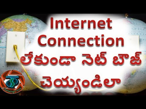 Internet Connection లేకుండా నెట్ బౌజ్ చెయ్యండిలా, How to Browse internet without net connection in t
