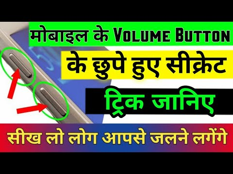 Mobile Ke Volume Button Ke Hidden Trick Janiye // Most Useful Android Trick 2019