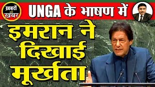 Imran Khan's Speech at UNGA | Analysis of Imran's Speech | Dr. Manish Kumar | Opinion Post