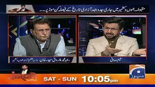 Jirga | Raja Mohammad Farooq Haider Khan | Part 02