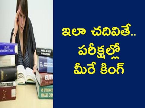 Exams Preparation Tips For Students II Study Tips II In Telugu II ఇలా చదివితే పరీక్షల్లో మీరే కింగ్