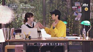 [티저] 남사친&여사친이 생각하는 키스신이란? (김지석x유인영 ver.2) 〈우리, 사랑을 쓸까요? 더 로맨스〉