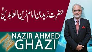 Subh E Noor | Hazrat Zaid Bin Imam Zain ul Abideen (AS) | 12 Oct 2018 | 92NewsHD