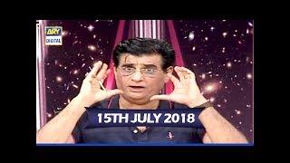 Sitaron Ki Baat Humayun Ke Saath - 15th July 2018 - ARY Digital