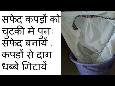 Keep White Clothes White -how to clean white clothes in hindi