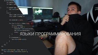 Написал несколько Языков Программирования, вот что я узнал