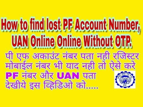 How to find lost PF Account Number, UAN Number Online Without OTP || भुला हुआ पी एफ अकाउंट नंबर ऐसे