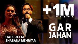 #x202b;آهنگ گر جهان با اجرای زیبای از شبانه مهریار و قیس الفت / Qais Ulfat & Shabana Mehryar Gar Jahan Song#x202c;lrm;