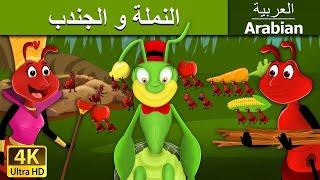 النملة و الجندب - قصص اطفال - بالعربية - قصص اطفال قبل النوم - قصص عربية - Arabian Fairy Tales