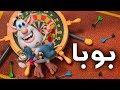 بوبا - صالة الالعاب - الحلقة 37 - كرتون مضحك - افلام كرتون كيدو
