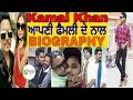 Download Kamal khan   Biography   Family   Father   Mother   Wife   Lifestyle   House   Cars  Unlimited Gyan MP3,3GP,MP4