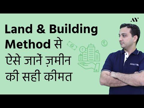 New Property Valuation Method (2) - Land and Building Method (Hindi, India)