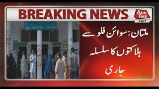 Multan: Swine Flu Takes 3 Lives within a Week