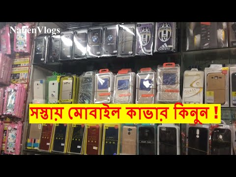 Buy Mobile Cover Cheap Price In Bd | Best Mobile Covers Wholesale Market in Bd | Dhaka