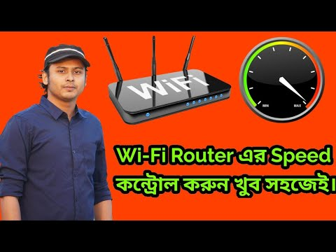 How to control WiFi Router Bandwidth/Speed - In Bangla 2018