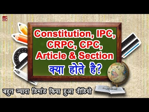 What is IPC CRPC CPC Article & Section in Hindi   By Ishan