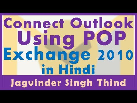Connect Outlook using IMAP and POP to Exchange Server 2010 in Hindi - Part 78