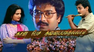 Download Super Hit Tamil Movies||Tamil Online Movies||Naan Pesa Ninaipathellam Full HD Movies Video