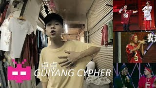 [ CYPHER MV ]🇨🇳 十六岁MC Guiyang's 16 yr old Rap of China Contestant( 卓卓 Zhuo Zhuo ) 🇨🇳 贵阳说唱 #中国有嘻哈