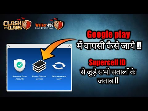 coc | Can we go back to Google paly | answers regarding supercell id | Hindi | Walker 456 |