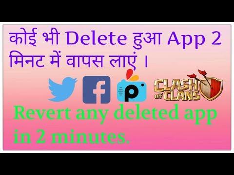 कोई भी Delete हुआ App 2 मिनट में वापस लाएं । Revert any deleted app in 2 minutes.