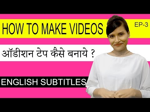 How to make a video for YouTube on Acting Auditions Online [Hindi]