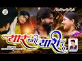 rajasthani Song 2021~ यार थारी यारी पे ~ मारवाड़ी न्यू सॉन्ग 2021~ New Rajasthani Dj song 2021