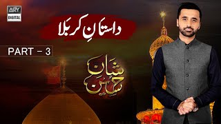 Dastan e Karbala - Part 3 - Waseem Badami - 10th Muharram | ARY Digital