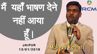 मैं यहाँ भाषण देने नहीं आया हूँ। | #UES#MukeshKothari#RCM | Jaipur| 13 Jan 2019