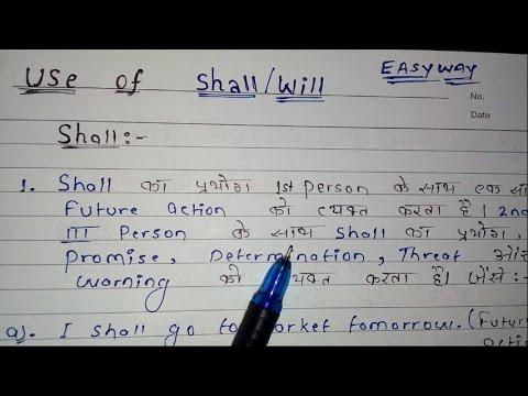 Shall / Will का सही USE  (हिन्दी)  in English Grammar .
