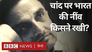 Vikram Sarabhai : ISRO और Chandrayan का सपना सच करने वाले Scientist (BBC Hindi)