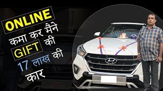 Online Earning से मैंने 17 lakh की Hyundai CRETA गिफ्ट की Father को, The Power Of Digital Marketing