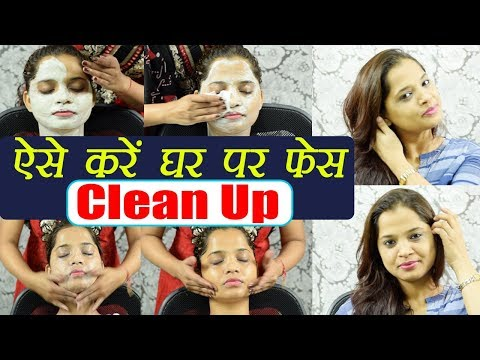 Face Clean Up tutorial | ऐसे घर पर करें फेस क्लीन | Skin Care | Boldsky