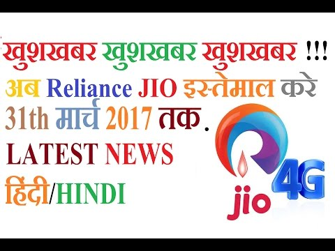 JIO Welcome Offer Extended Till 31 March 2017  हिंदी/HINDI