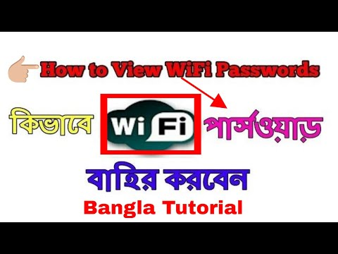 How to view saved wifi Password in  android phone (Bangla Tutorial )