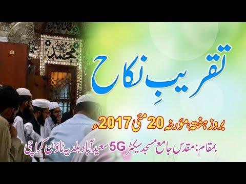 Taqreeb e Nikah Muhammad Zubair Awan 20-05-2017