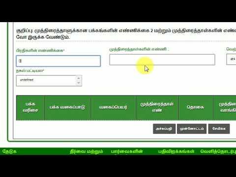 Tamilnadu online document registration print out